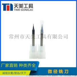 钨钢微径铣刀 黑色涂层 支持非标订制