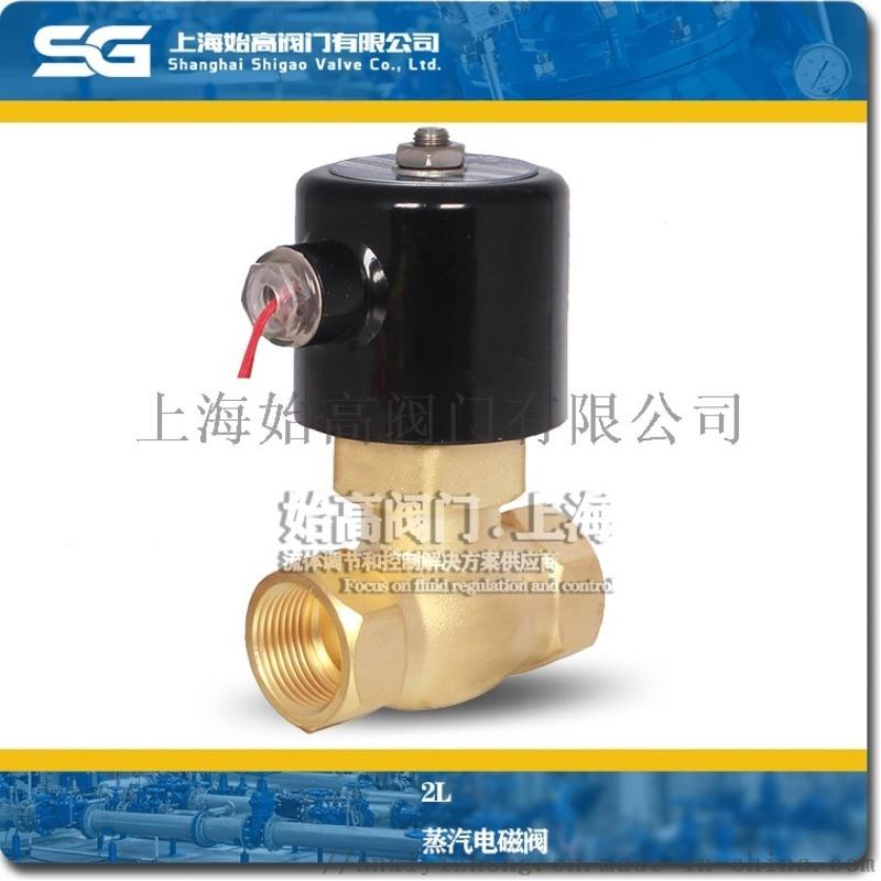 2L黄铜内螺纹蒸汽电磁阀