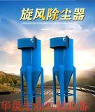 旋風除塵器工業粉塵沙克龍分離器不鏽鋼碳鋼粉塵收集器