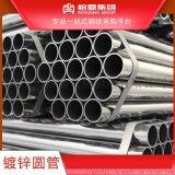 镀锌圆管 护栏管 家具管 运输管 搭建现货