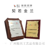 广州精兴厂家出售牌匾 战略伙伴奖牌 独特新奇奖牌