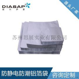 厂家**防静电铝箔袋 铝箔自封袋 真空铝箔袋
