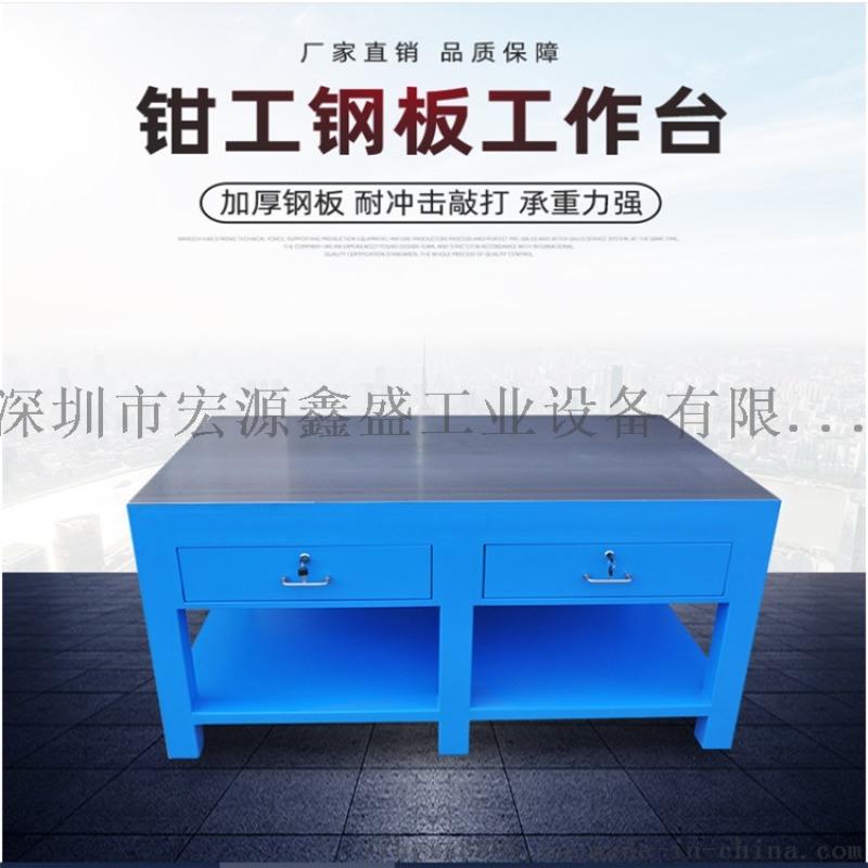 钢板工作台 重型钢板钳工台  模具钢板桌