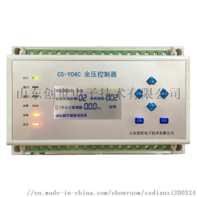 全中文液晶二总线联动泄压阀余压控制器