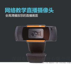 国浩通供应多人视频会议无驱动USB摄像头
