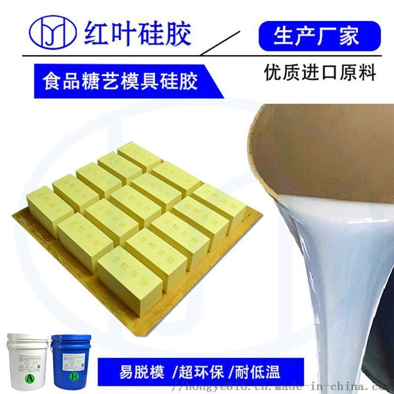 食品模型AB液体硅胶