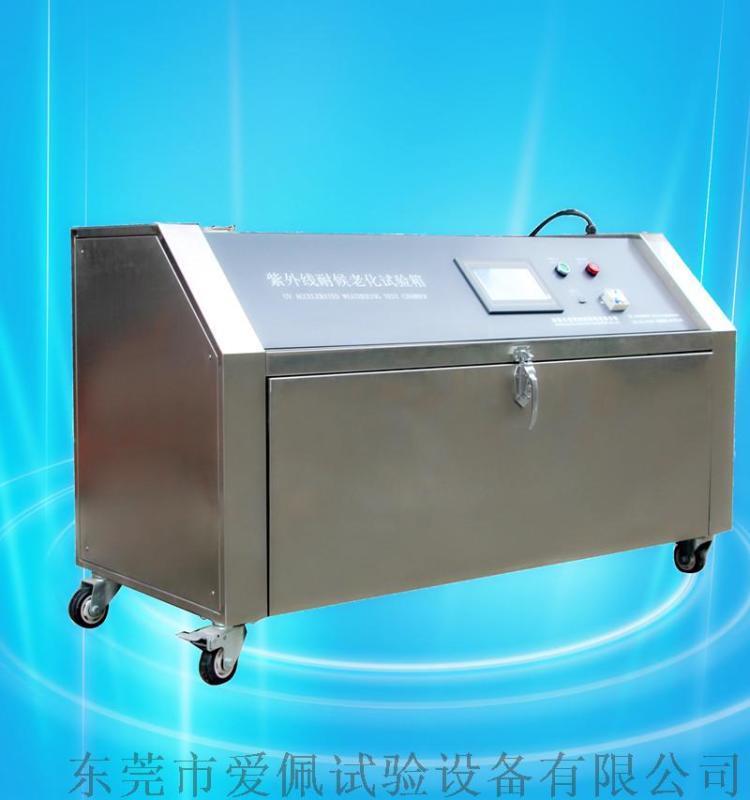 电缆紫外线老化试验仪