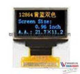 供应0.96寸双色的OLED显示屏