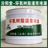环氧树脂灌浆堵漏、现货销售、环氧树脂灌浆堵漏