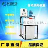 PH自动加药装置一体化投药系统AB药剂添加酸碱废气净化塔处理专用