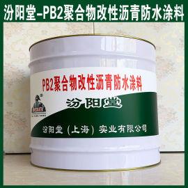 PB2聚合物改性沥青防水涂料、现货、销售