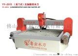 YY-3020(龍門式)五軸數控水刀切割機