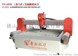 YY-3020(龙门式)五轴数控水刀切割机