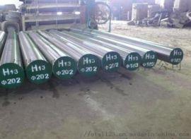 H13模具钢,H13模具钢圆钢,H13模具钢钢板