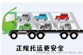 西安到汕头私家车托运,小汽车托运优质服务