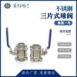 不銹鋼三片式球閥 內螺紋球閥Q11F-16P