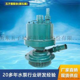 风动涡轮潜水泵FQW15-16/W