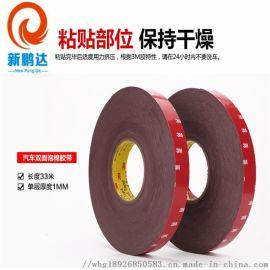 丙烯酸(亚克力)泡棉胶带 耐热泡棉双面胶