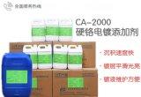 CA-2000硬铬电镀添加剂