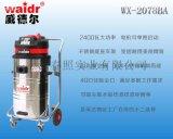 交直两用吸尘器,电子厂用吸尘器,工厂车间工业吸尘器,昆山电子厂用吸尘器威德尔工业吸尘器WX-2078BA