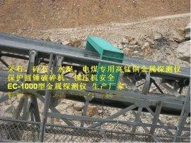 高锰钢感应报警器生产厂家