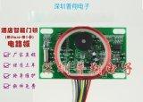 深圳ID卡片宾馆智能门锁控制主板、广州宾馆57卡片电子锁电路板