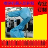 机器人防护服防水衣