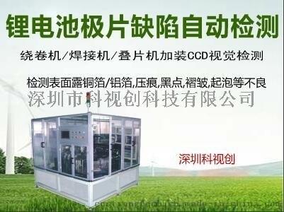 科視創鋰電池極片缺陷CCD是檢測