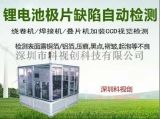 锂电池极片缺陷检测,CCD缺陷检测