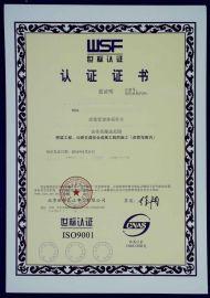 山东济南步唐快速解决客户所及九千9000认证质量管理体认证