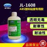 聚力牌 JL-1068 ABS塑料胶水 厂家直销品质保证