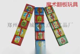 兒童益智玩具 魔術變色板 魔術翻板玩具 遊戲溜溜板玩具