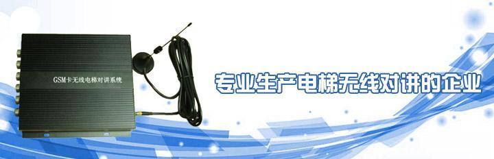 深圳永腾辉GSM电梯无线线三五方对讲YTH-GSM1