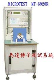 MT-6920R电机转子测试仪