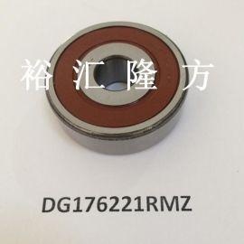 DG176221RMZ 汽车发电机轴承 17*62*21mm