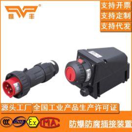 BCZ8050系列防爆防腐插接装置 定做防爆防腐插接装置
