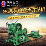 水文工程鑽機SPJ-400磨盤打樁機 大口徑水井鑽機