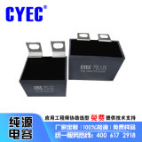 勝業 CRE 宸瑞電容器CSL 1.2uF/