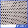 生产冲孔网 圆孔网 座椅网 挂件网片 阳台冲孔板 阳台安全网