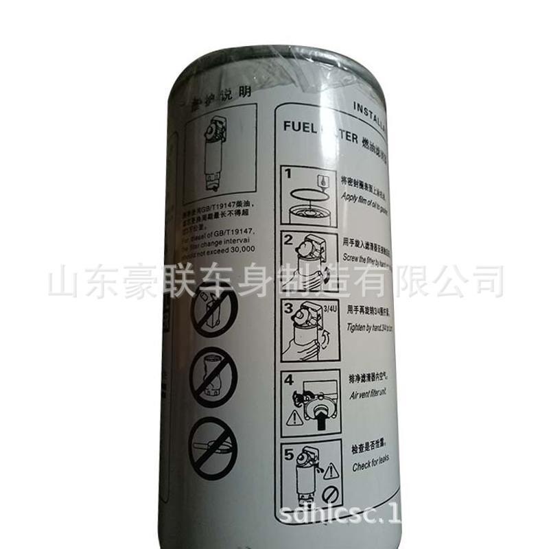 豪沃重卡HOWO欧III 锡柴欧III PL420柴油滤清器 图片 价格 厂家