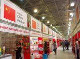 俄羅斯莫斯科國際家庭用品展,秋季禮品展
