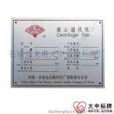 專業定製印刷鋁標識牌 鋁腐蝕標牌 凹凸字機械設備銘牌