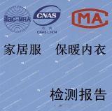 家居服檢測報告 保暖內衣質檢報告