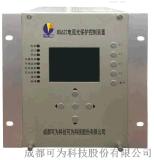 可爲 弧光保護裝置弧光主控單元CT-AP620