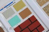 真石漆合成色卡/弹性拉毛漆色卡/仿花岗岩涂料色卡/质感涂料漆色卡/外墙漆色卡系列