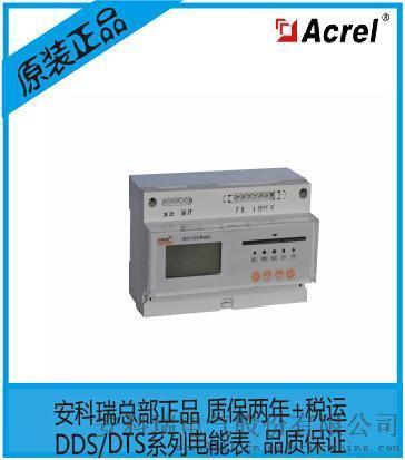 预付费导轨电能表 安科瑞 DTSY1352 电能计量仪表