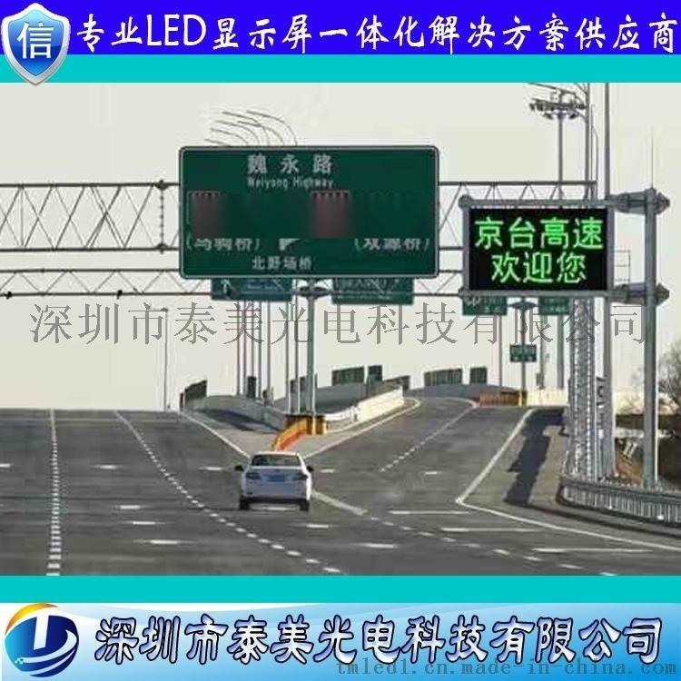 泰美P20户外双色高速门架式led交通诱导屏