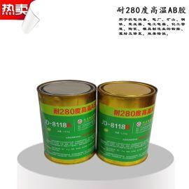耐高温AB胶耐280度高温环氧树脂AB胶水