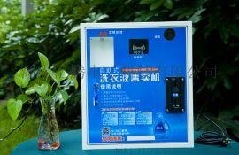 供应廣東广州  投币刷卡洗衣液售 机