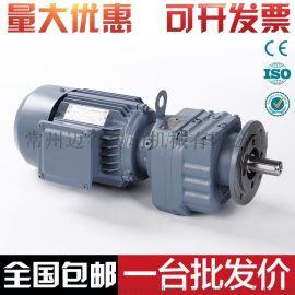 国茂齿轮箱减速机带电机GR37斜齿轮减速电机